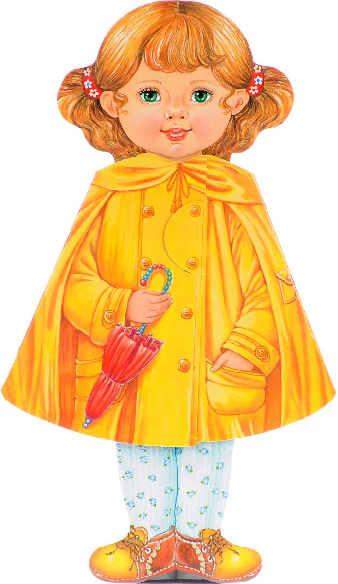 Иришка. Кукла-книжка