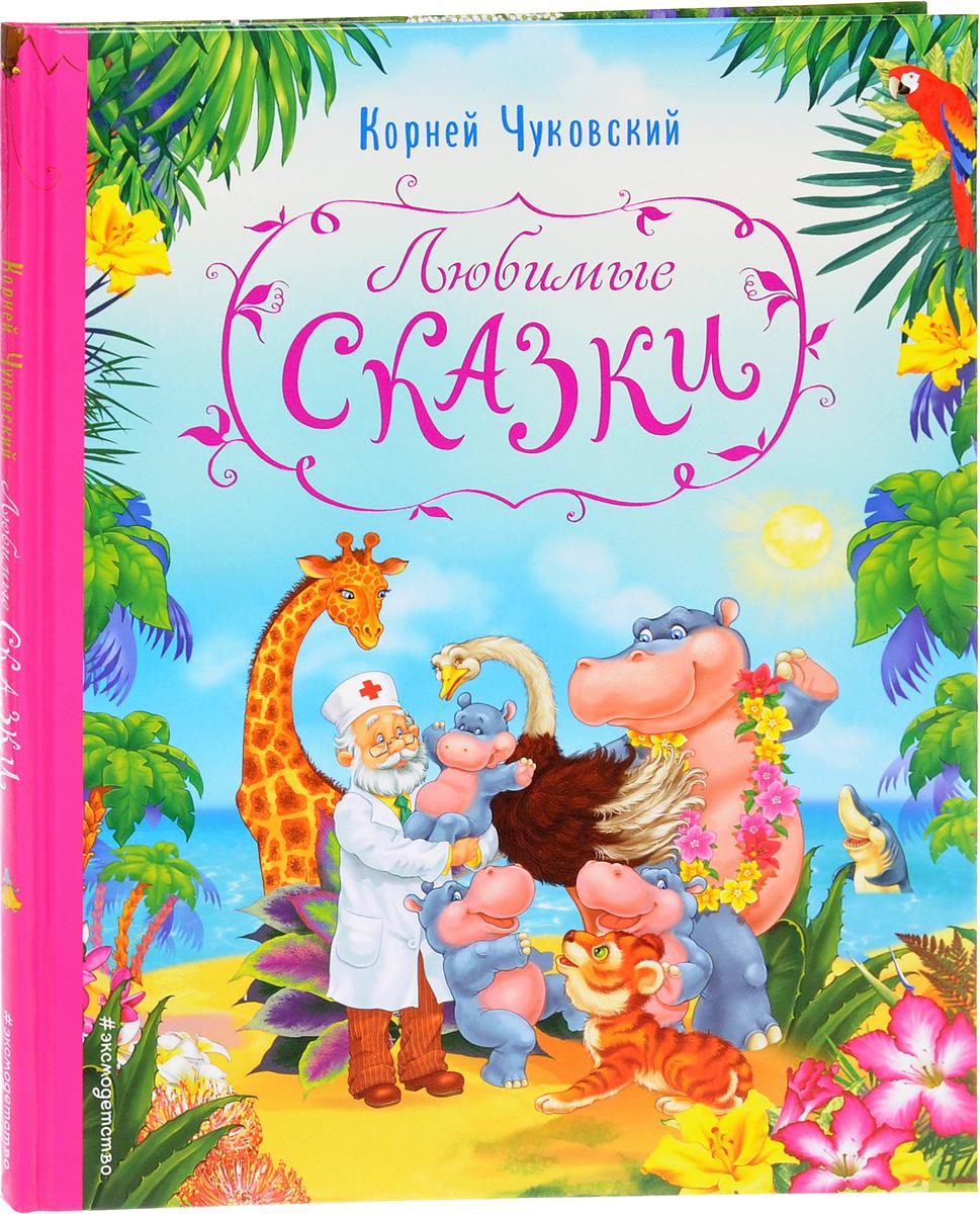 Корней Чуковский Любимые сказки любимые сказки книга пищалка для ванны