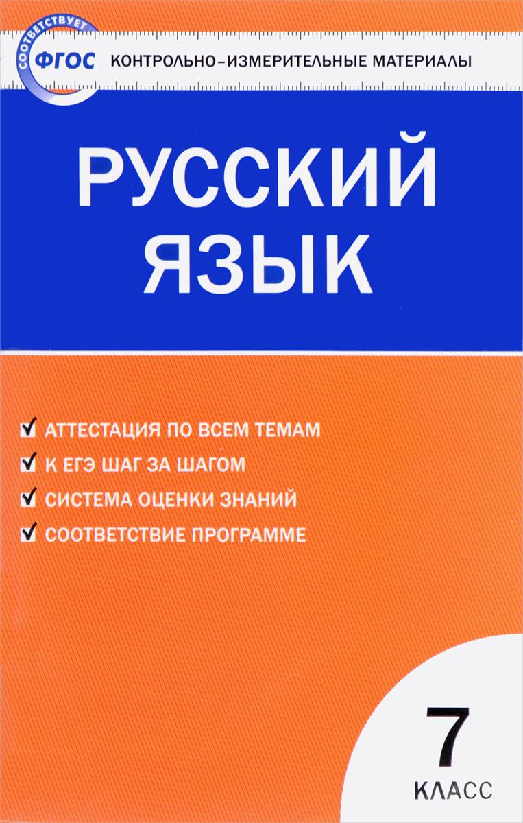 Русский язык 7 класс Контрольно-измерительные материалы