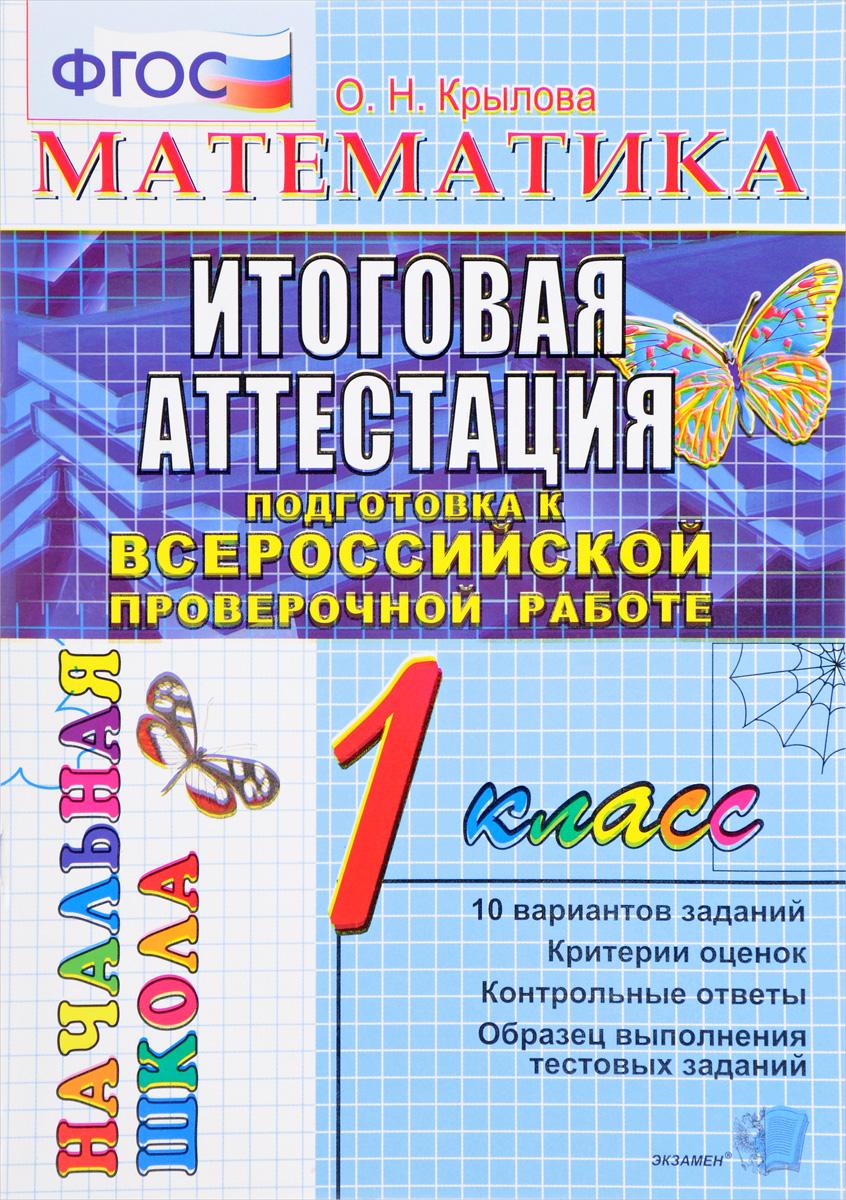 Математика. 1 класс. Итоговая аттестация. Подготовка к всероссийской проверочной работе. Типовые тестовые задания