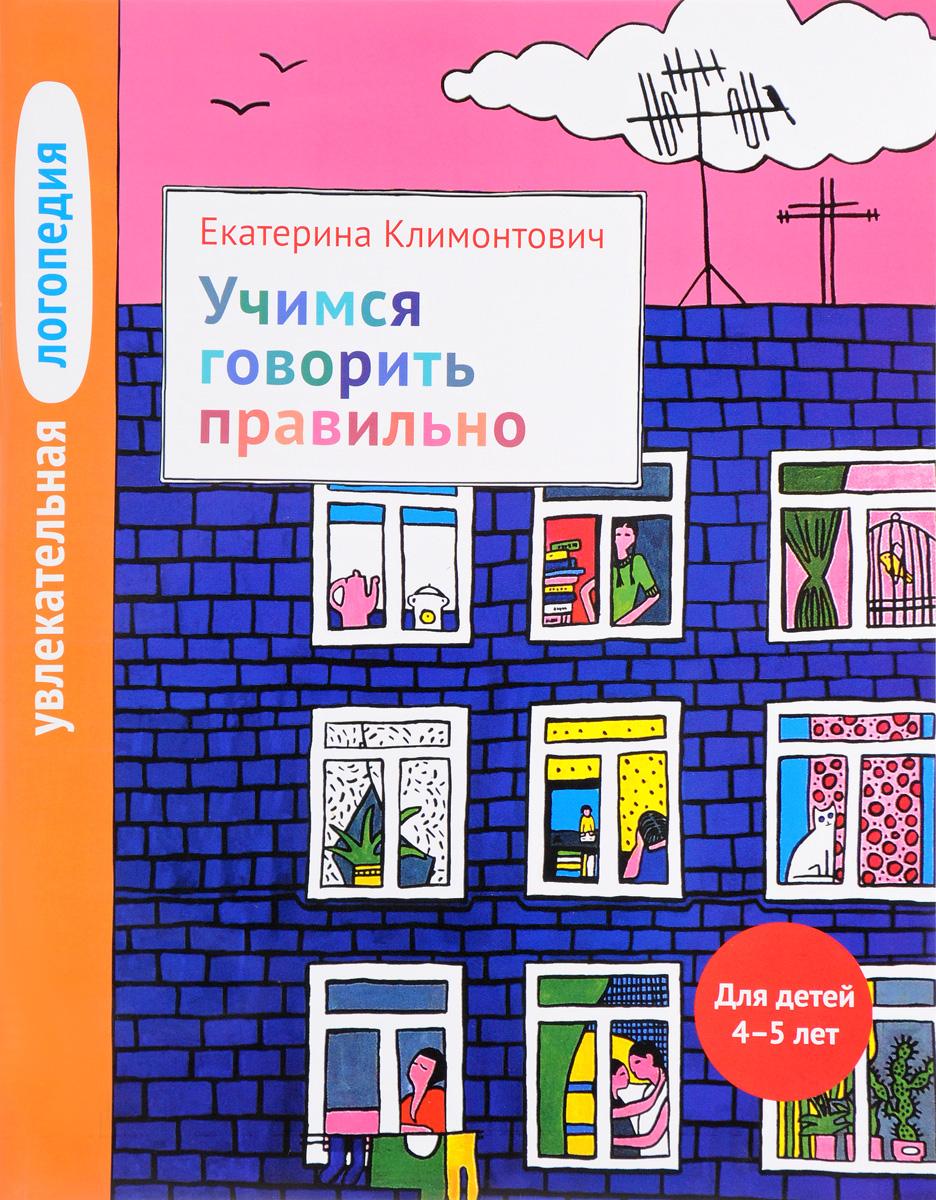 Екатерина Климонтович Увлекательная логопедия. Учимся говорить правильно. Для детей 4-5 лет увлекательная логопедия учимся говорить фразами для детей 3 5 лет