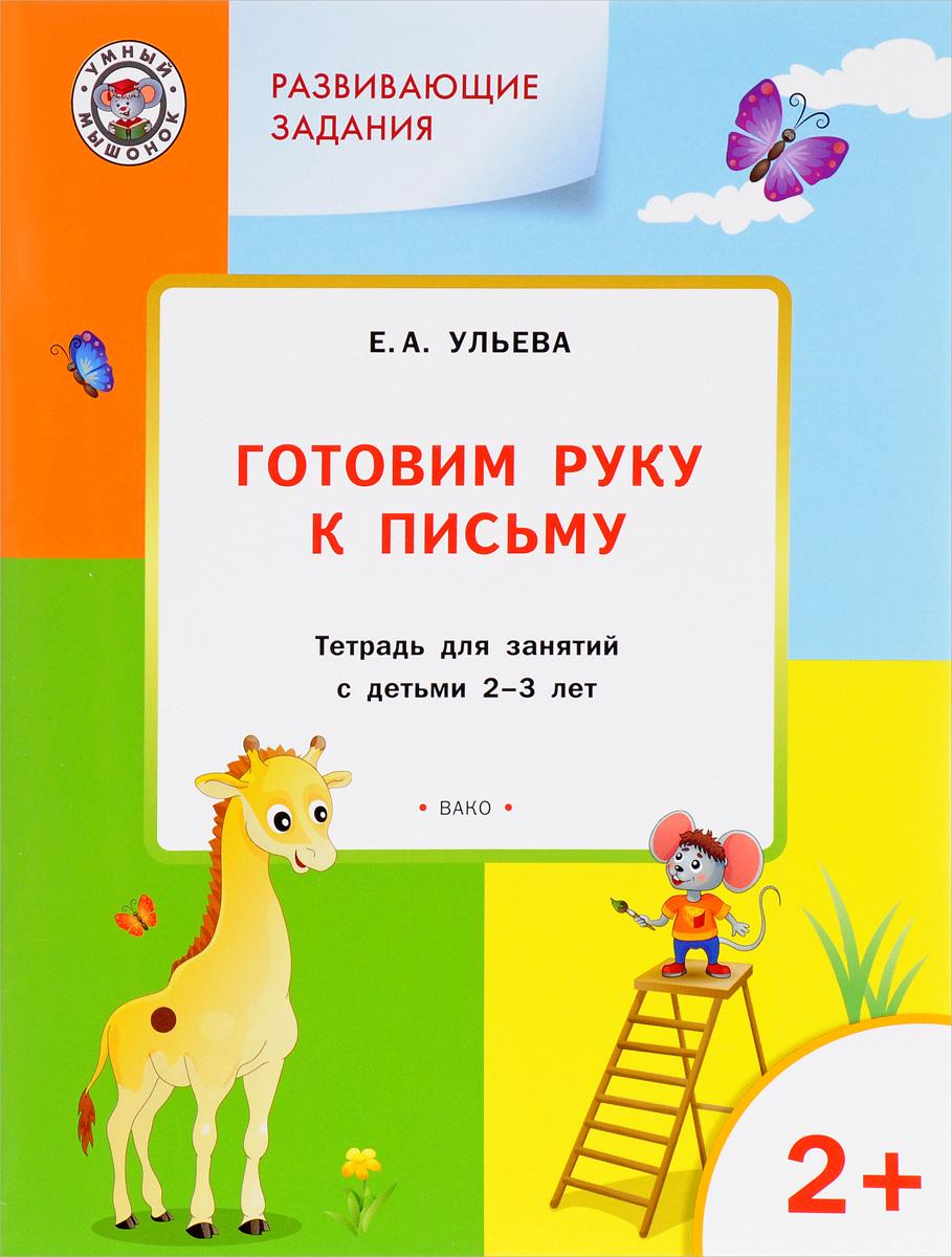 Готовим руку к письму. Тетрадь для занятий с детьми 2-3 лет