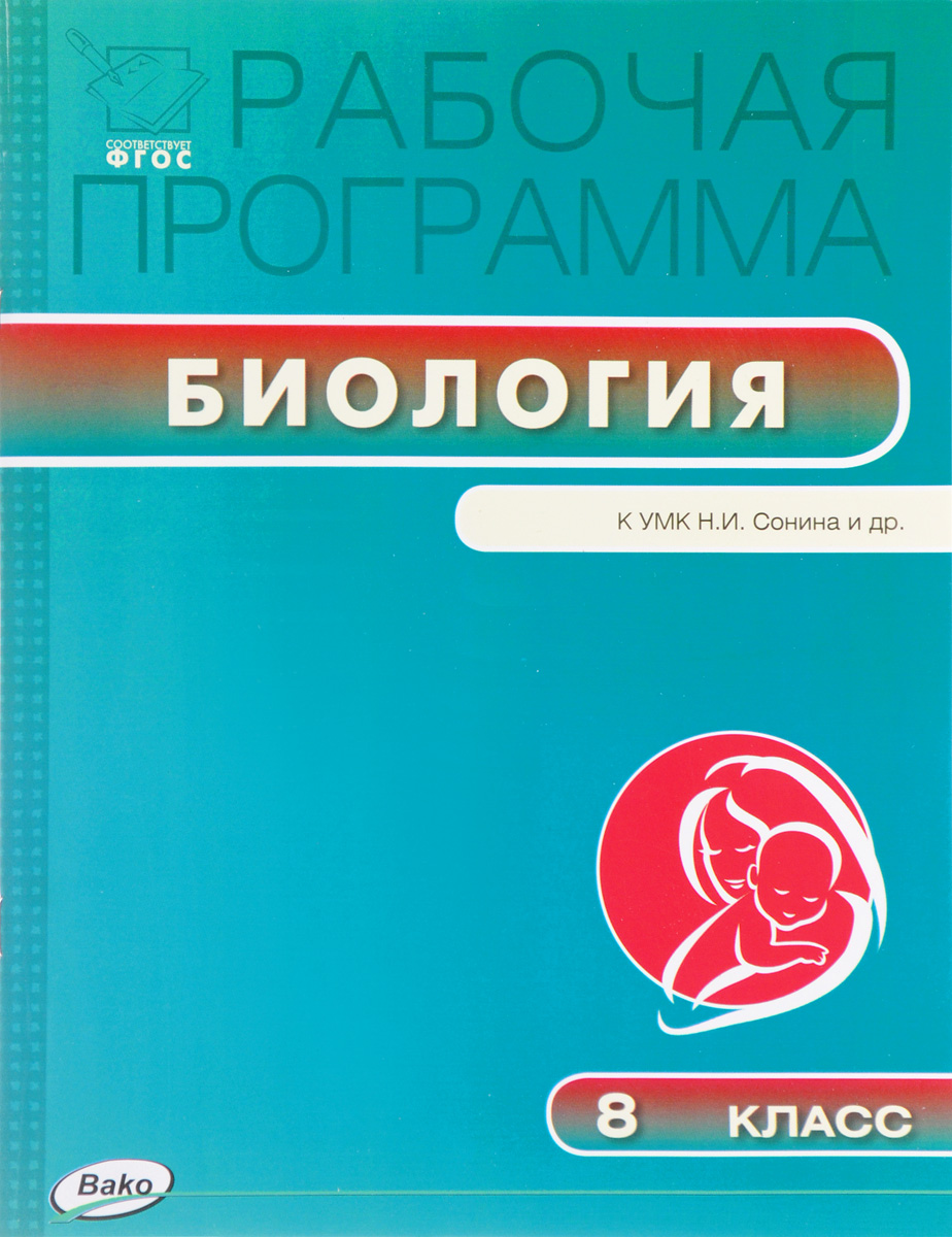 Биология. 8 класс. Рабочая программа к УМК Н. И. Сонина и др.