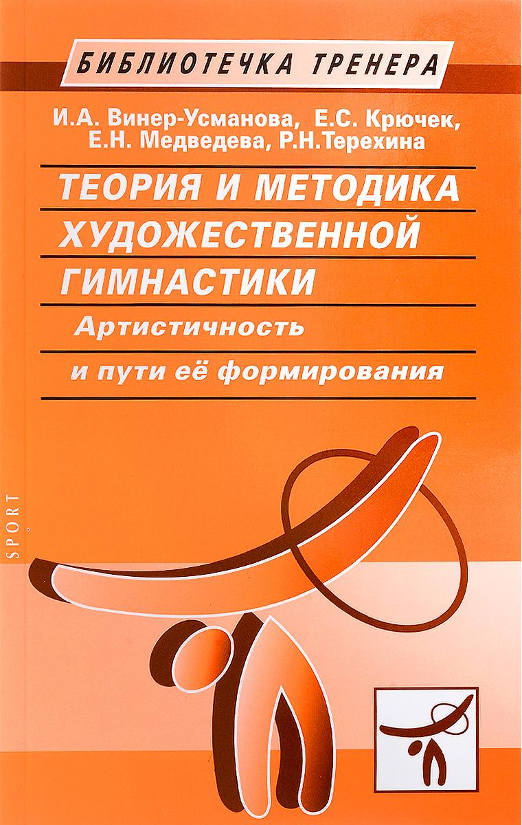Художественная гимнастика. Теория и методика. И. А. Винер-Усманова, Е. С. Крючек, Е. Н. Медведева, Р. Н. Терехина