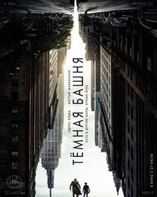 Главный герой - стрелок Роланд Дискейн, отправившийся на поиски Темной Башни - оплота Вселенной - удерживающей все миры от хаоса и разрушения.