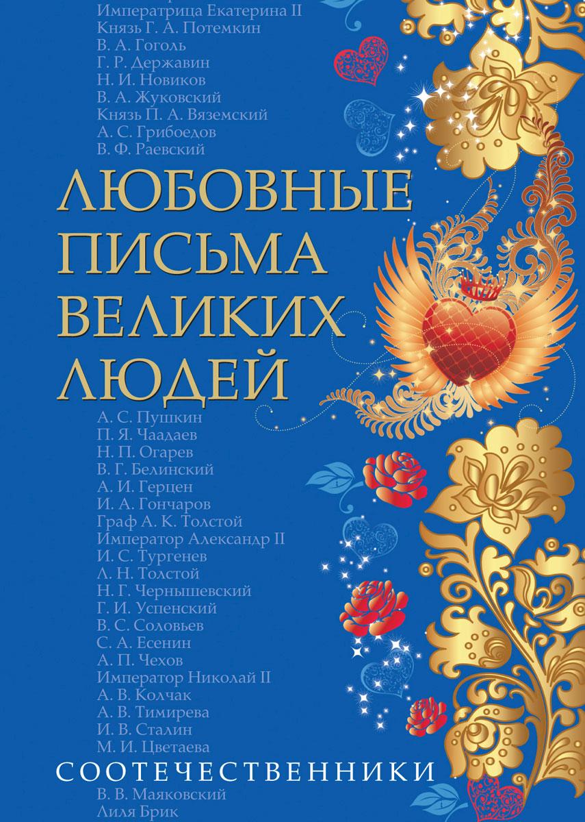 Любовные письма великих людей. Книга 3. Соотечественники чеботарева а сост любовные письма великих