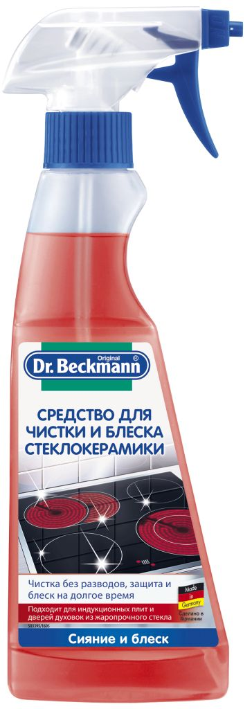 Чистящее средство Dr. Beckmann для очистки стеклокерамики, 250 мл.30642Чистящее средство Dr. Beckmann разработано специально для чистки и ухода за различными стеклокерамическими поверхностями. Инновационный состав средства с применением высококачественных составляющих чистит чувствительные стеклокерамические поверхности, защищает и придает им сверкающий блеск. Эргономичный флакон оснащен высоконадежным курковым распылителем, позволяющим легко и экономично наносить раствор на загрязненную поверхность.Преимущества чистящего средства Dr. Beckmann:подходит для всех типов стеклокерамических поверхностей плит, а также для дверей духовок из жаропрочного стеклаудобство и легкость в применениибыстрое и гигиеническое очищениепридает сверкающий, стойкий блескимеет свежий лимонный запахпрошло дерматологические испытания. Характеристики: Объем: 250 мл. Производитель:Германия.Товар сертифицирован. Уважаемые клиенты!Обращаем ваше внимание на возможные изменения в дизайне упаковки.