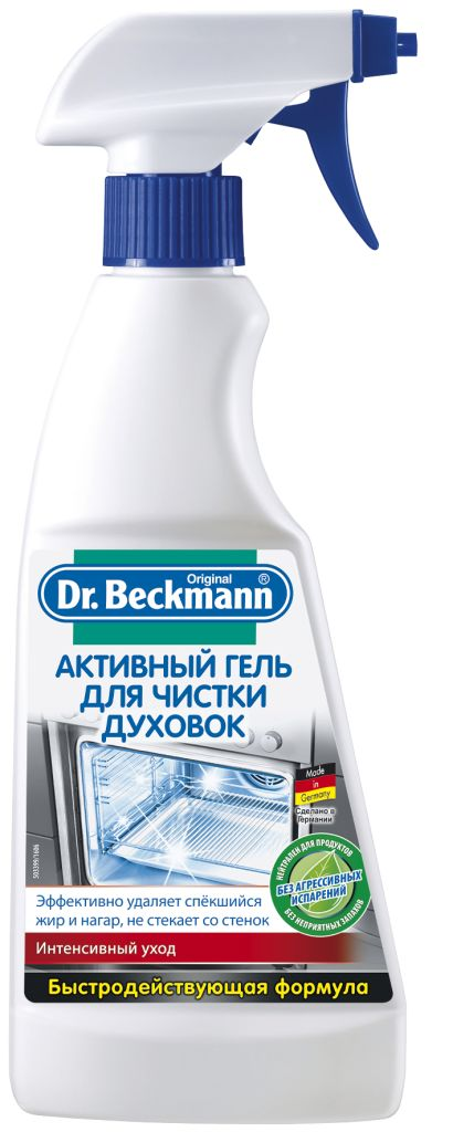 Активный гель Dr. Beckmann для чистки духовок, 375 мл спрей topperr для чистки духовок и грилей 500 мл