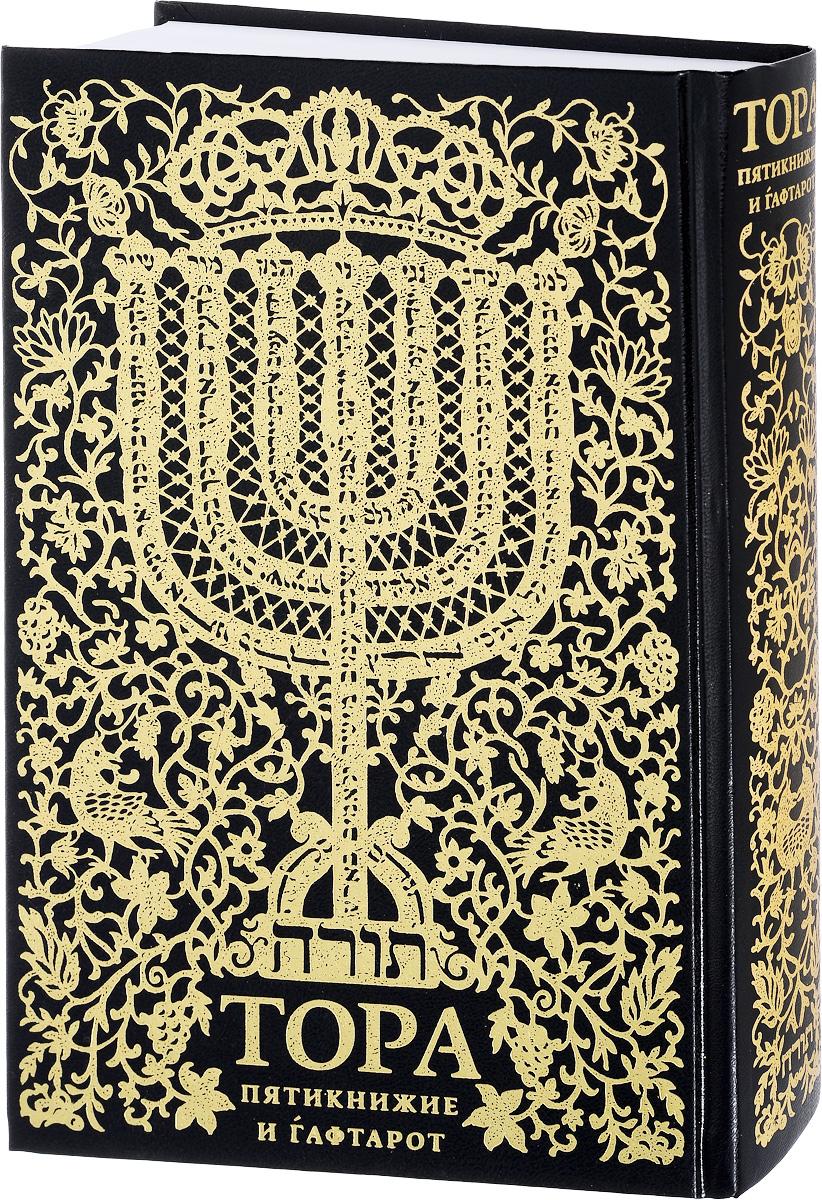 Тора. Пятикнижие и гафтарот тора ор тора свет в 4 х томах том 1