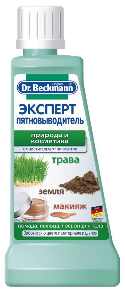 Пятновыводитель Dr. Beckmann от травы, почвы и косметики, 50 мл пятновыводитель dr beckmann от клея жевательной резинки и краски 50 мл