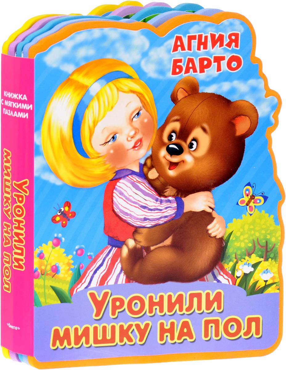 Агния Барто Уронили мишку на пол. Книжка-игрушка какой велик годовалому малышу