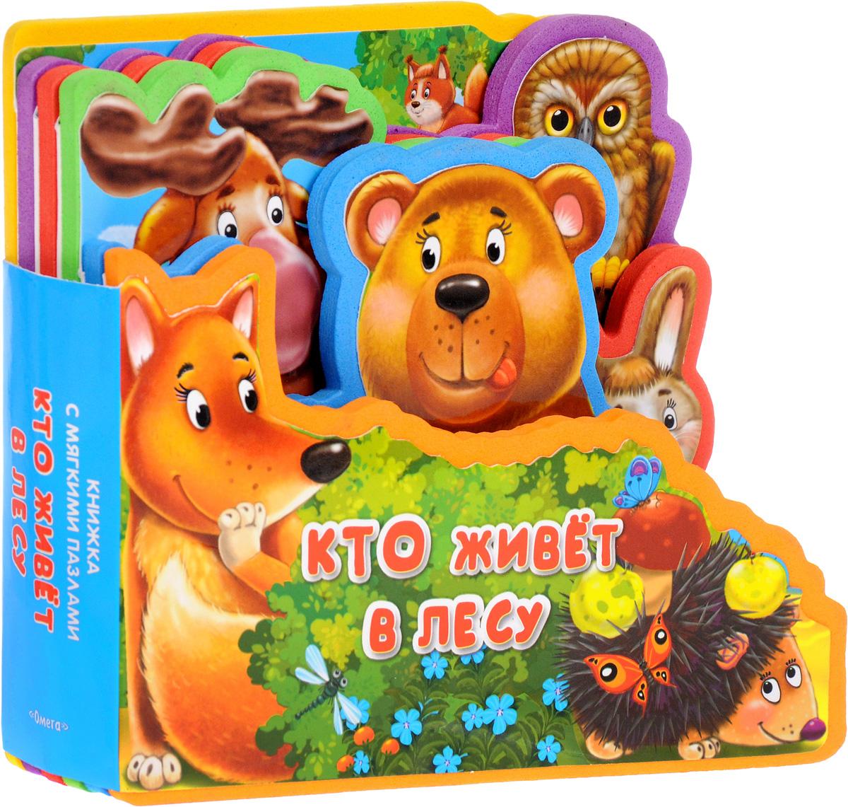 Кто живет в лесу. Книжка-игрушка какой велик годовалому малышу
