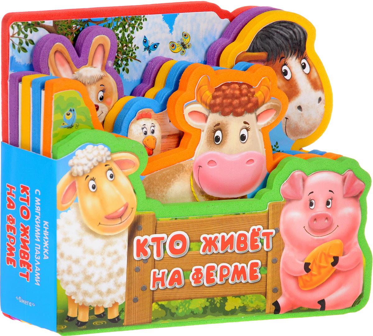 Кто живет на ферме. Книжка-игрушка какой велик годовалому малышу