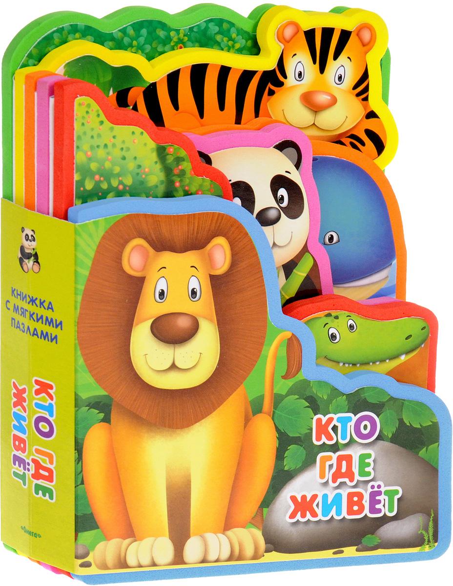 Кто где живет. Книжка-игрушка какой велик годовалому малышу