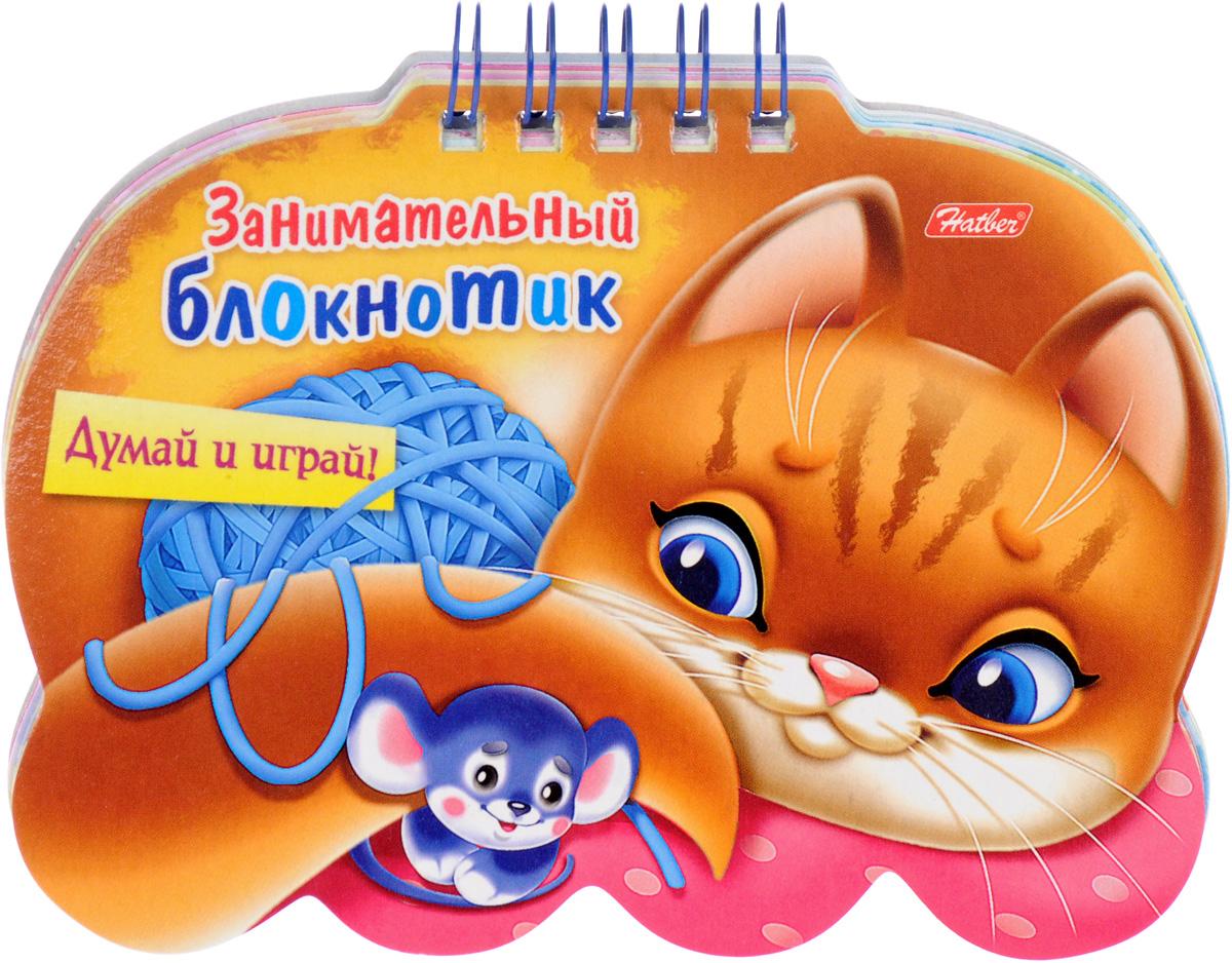 Кошечка. Занимательный блокнотик