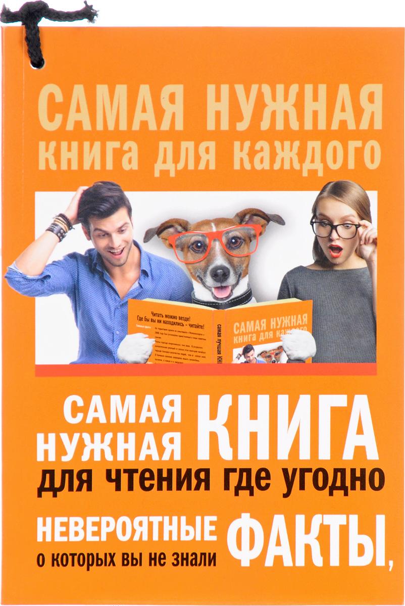Любовь Кремер Самая нужная книга для чтения где угодно. Невероятные факты, о которых вы не знали