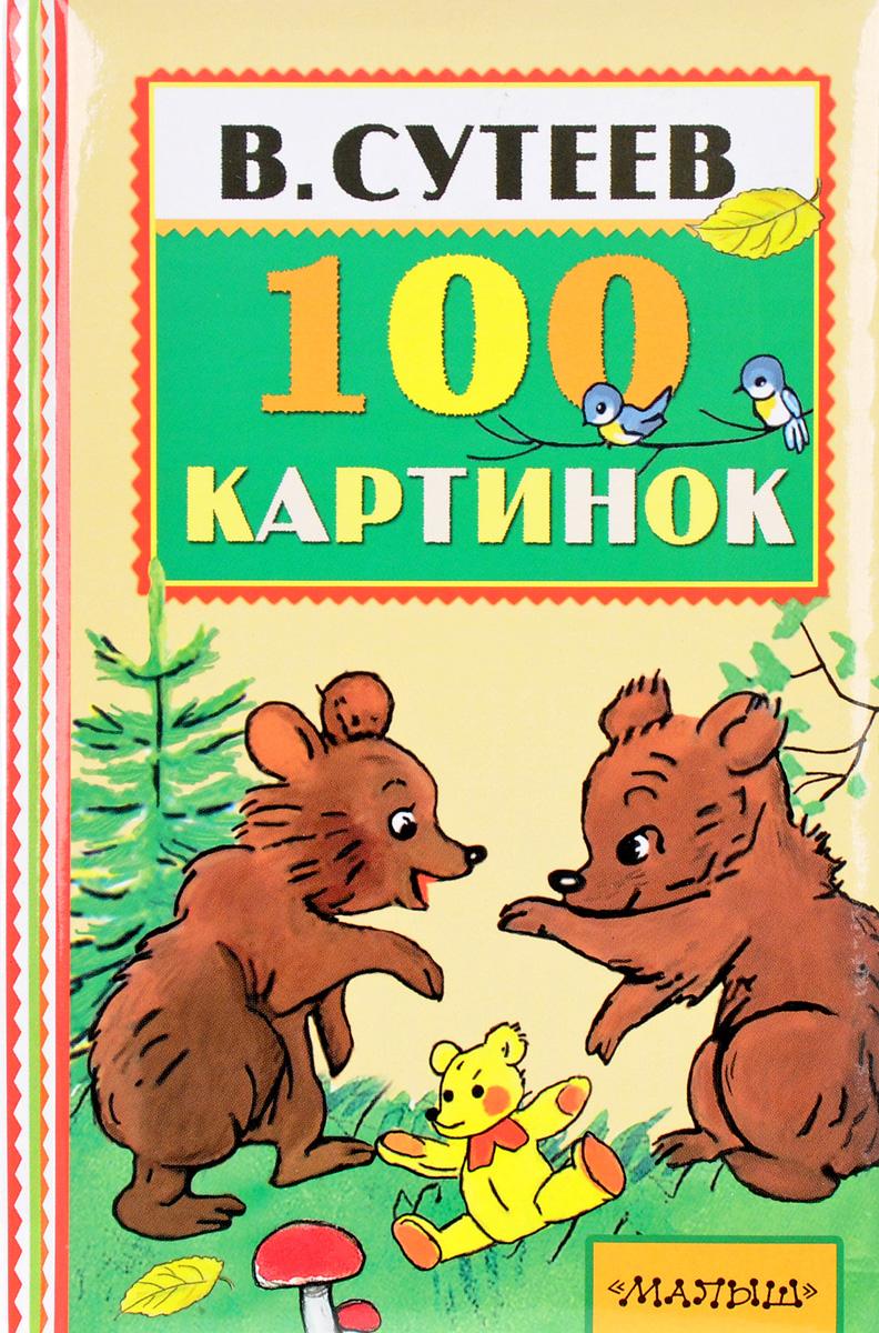 9785170982868 - В. Сутеев: 100 картинок - Книга