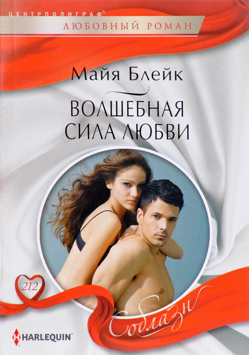 Майя Блейк Волшебная сила любви