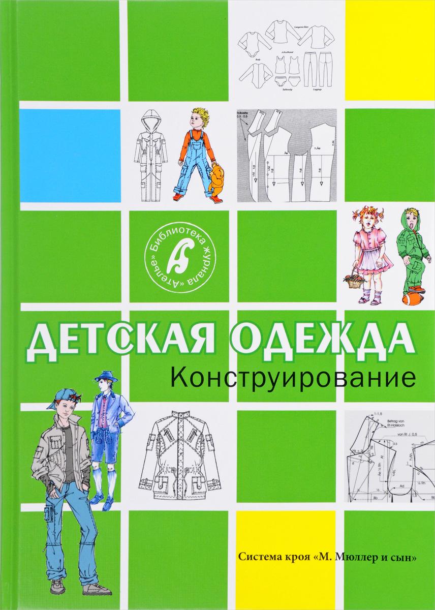 Детская одежда. Конструирование маслова л верхний трикотаж конструирование и моделирование женский одежда мужская одежда детская одежда