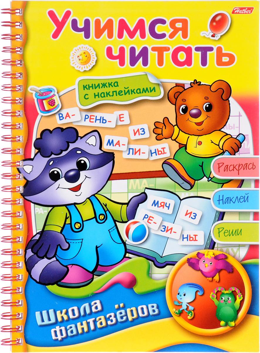 Марина Султанова Учимся читать (+ наклейки) отсутствует учимся читать
