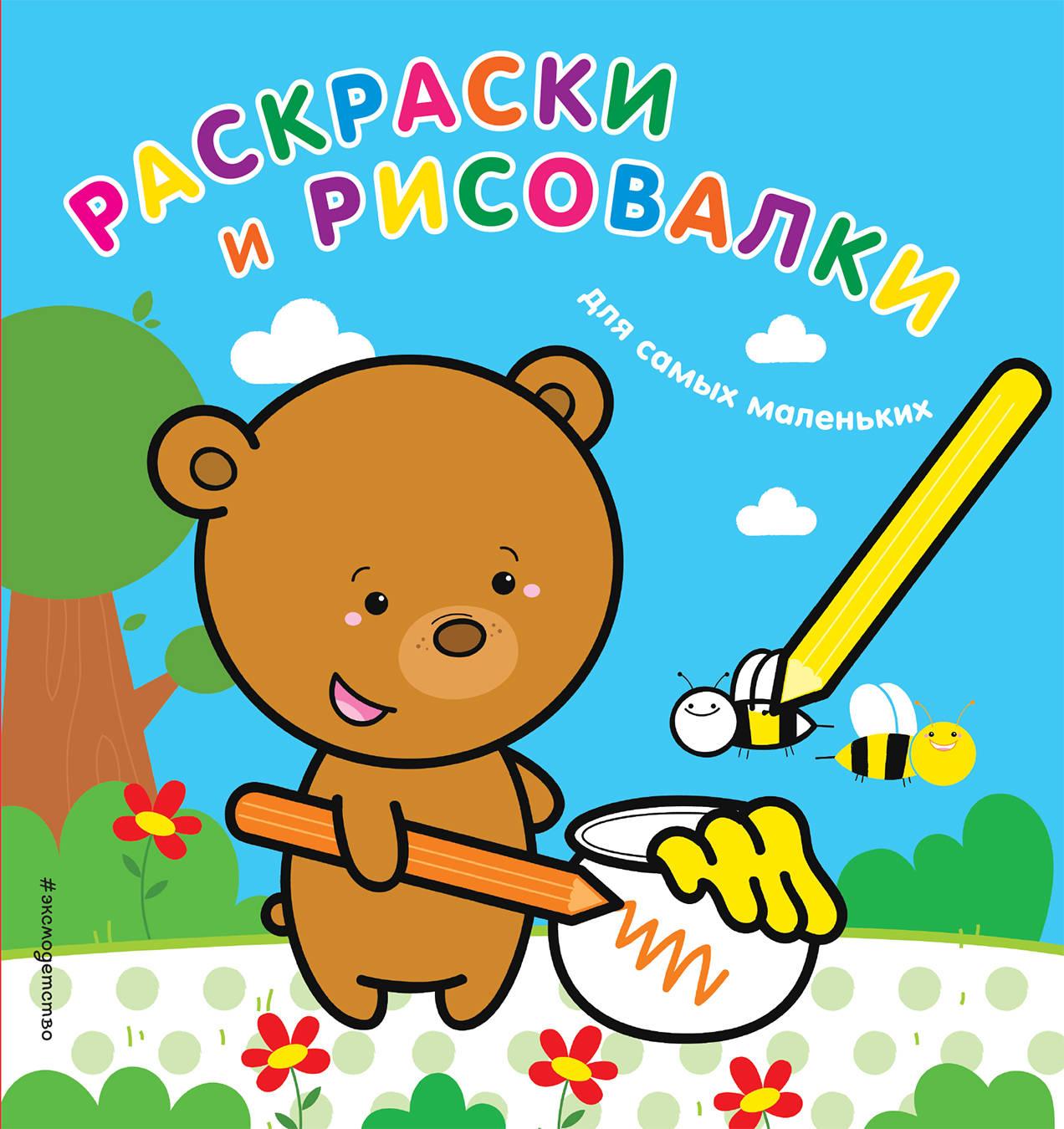 Раскраски и рисовалки для самых маленьких (медвежонок) раскраски эксмо подарочный комплект со скидкой 2 раскраски