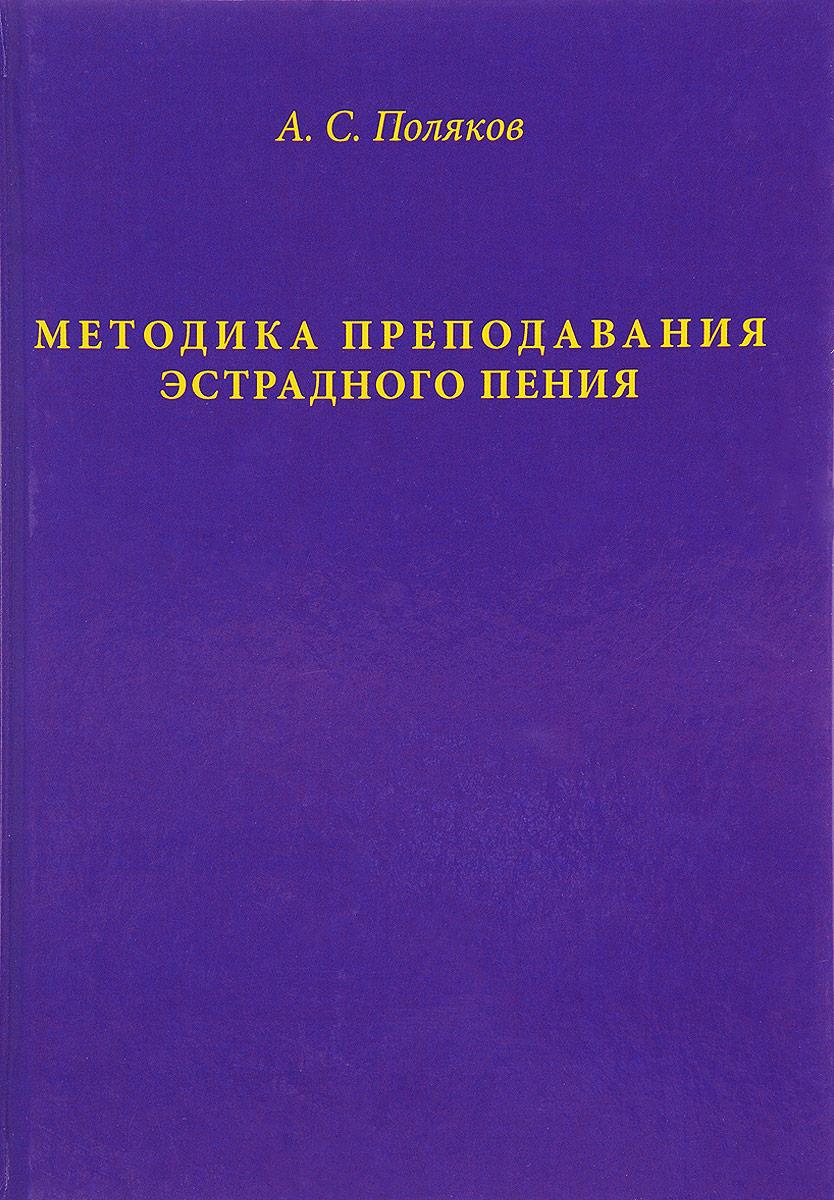 А. С. Поляков Методика преподавания эстрадного пения. Экспресс-курс