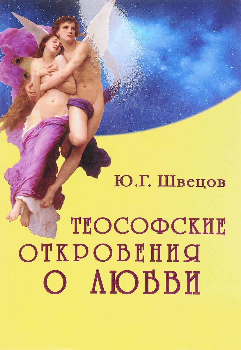 Теософские откровения о любви. Ю. Г. Швецов