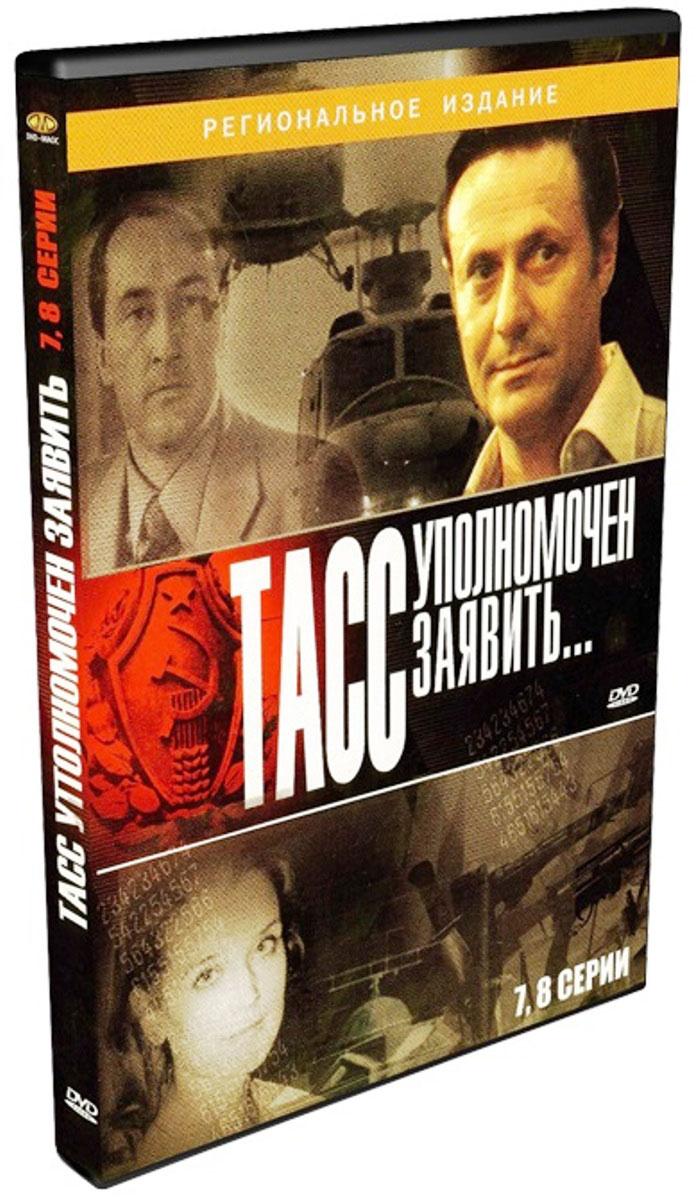Zakazat.ru ТАСС уполномочен заявить. Серии 7-8