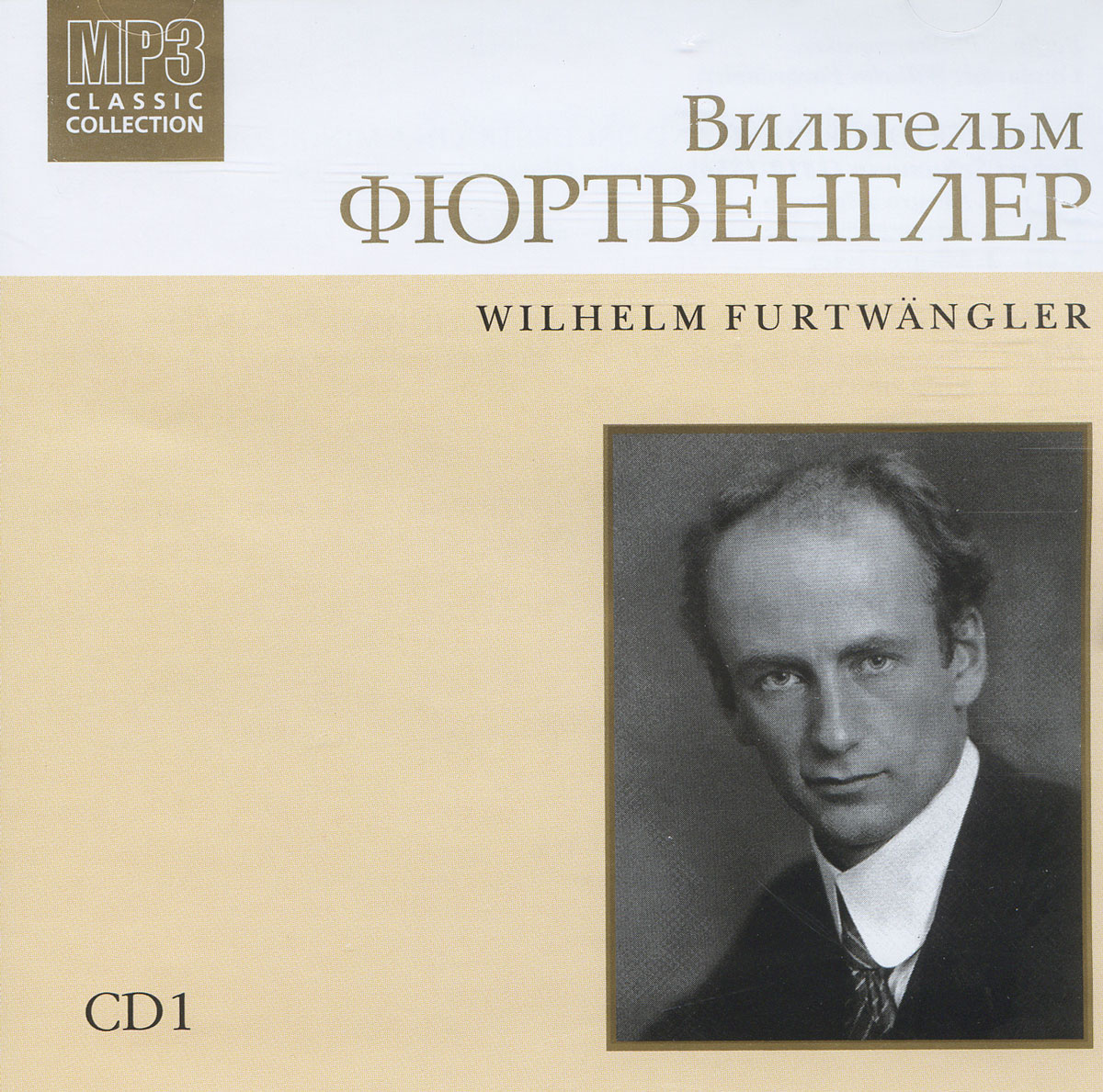 Вильгельм Фуртвенглер,Berliner Philharmoniker Вильгельм Фюртвенглер. CD 1 (mp3) münchner philharmoniker elbphilharmonie hamburg