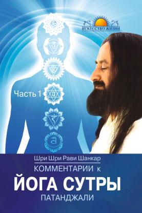 Комментарии к Йога-сутры Патанджали. Часть 1. Шри Рави Шанкар