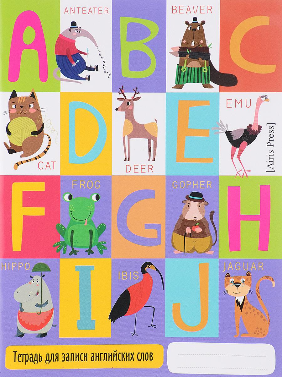 Веселые буквы. Тетрадь для записи английских слов в начальной школе