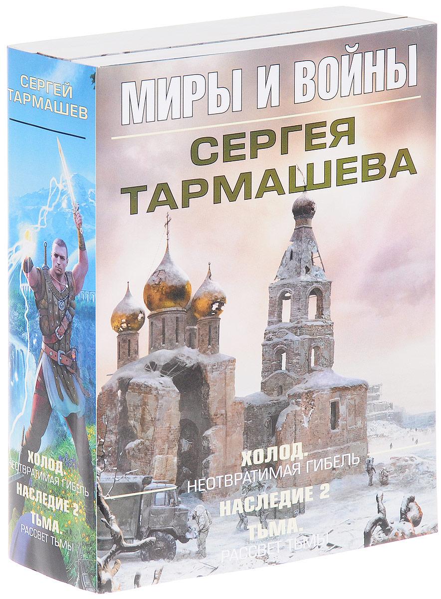 Сергей Тармашев Миры и войны Сергея Тармашева (комплект из 3 книг) сергей тармашев сияние тьмы