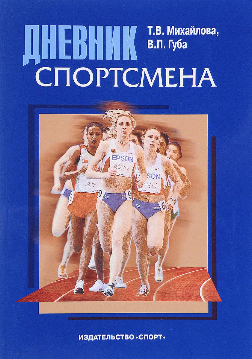 Дневник спортсмена. Т. В. Михайлова, В. П. Губа