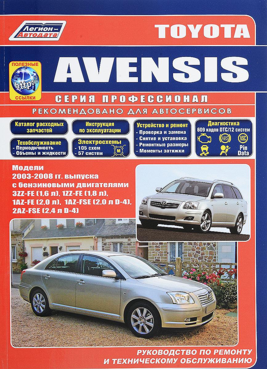 Toyota Avensis. Модели 2003-2008 гг. выпуска с бензиновыми двигателями 3ZZ-FE(1,6 л), 1ZZ-FE(1,8 л), 1AZ-FE(2,0 л), 1AZ-FSE(2,0 л D-4), 2AZ-FSE(2,4 л D-4). Руководство по ремонту и техническому обслуживанию toyota sprinter carib модели 1988 95 гг выпуска с бензиновыми двигателями 4a fe 1 6 л и 4a he 1 6 л руководство по ремонту и техническому обслуживанию