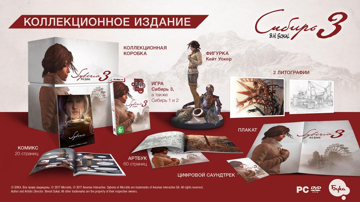 Сибирь 3.  Коллекционное издание Microids