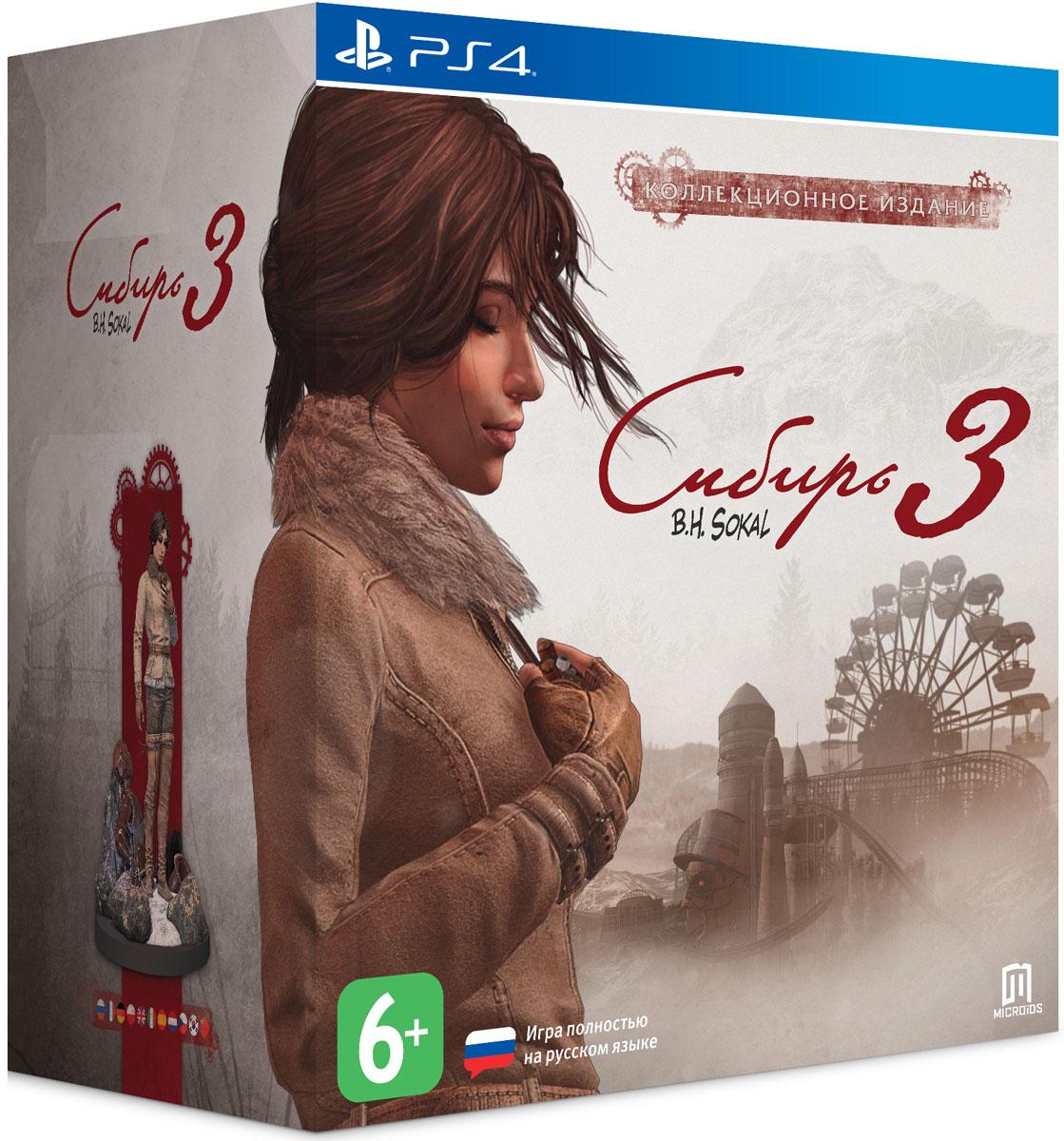 Сибирь 3. Коллекционное издание (PS4), Microids