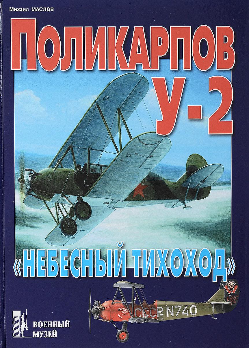Михаил Маслов Поликарпов У-2. Небесный тихоход небесный тихоход