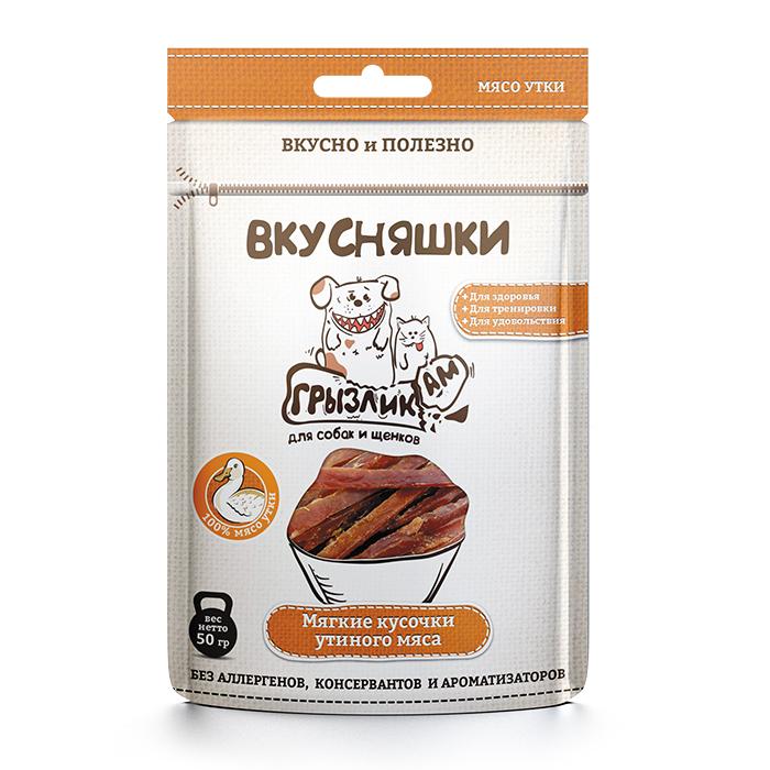 Лакомство для собак Грызлик Ам Мягкие кусочки утиного мяса, 50 г10.GR.004Грызлик Ам Мягкие кусочки утиного мяса прекрасное лакомство для собак. В утином мясе содержится много аминокислот, которые не вырабатываются организмом. А по количеству витаминов, с ним не может сравниться мясо других домашних животных и птиц. Например, витамина А в нем, в 2 раза больше, чем в мясе любой другой известной домашней птицы. Поэтому, польза лакомств из утки заключается еще и в том, что их употребление помогает улучшить кожу и сделать зрение острее.Поддерживает и восстанавливает иммунитет, биохимический состав мяса утки способствует минерализации костной ткани, укреплению костей и зубов.