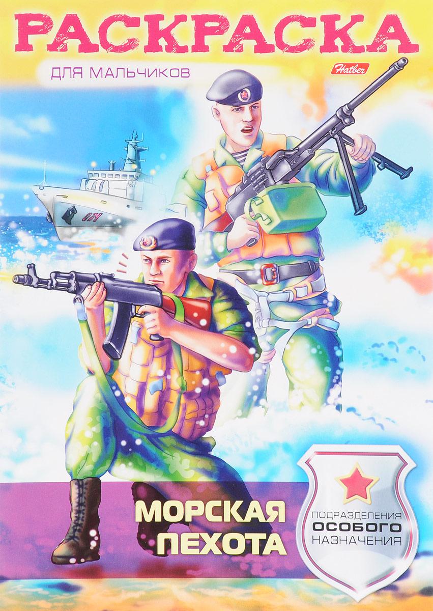 Морская пехота. Раскраска для мальчиков