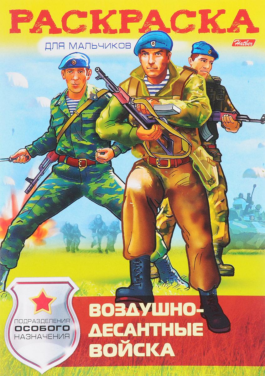 Воздушно-десантные войска. Раскраска для мальчиков