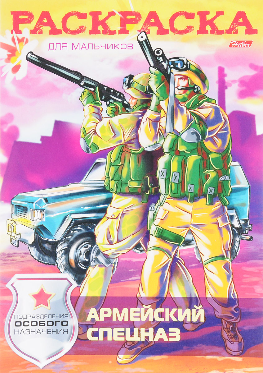 Е. Рыданская Армейский спецназ. Раскраска для мальчиков галактический союз раскраска для мальчиков