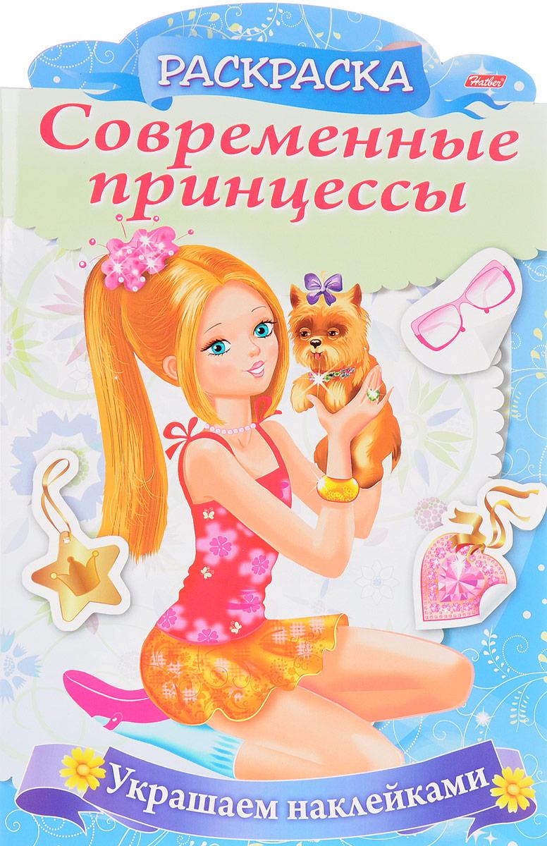 Юлия Винклер Украшаем наклейками. Принцесса со щенком. Раскраска рыданская е украшаем наклейками принцесса с арфой