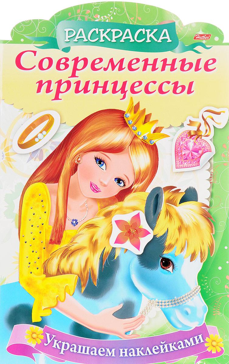 Юлия Винклер Украшаем наклейками. Принцесса с пони. Раскраска винклер ю украшаем наклейками девочка с желтой сумкой
