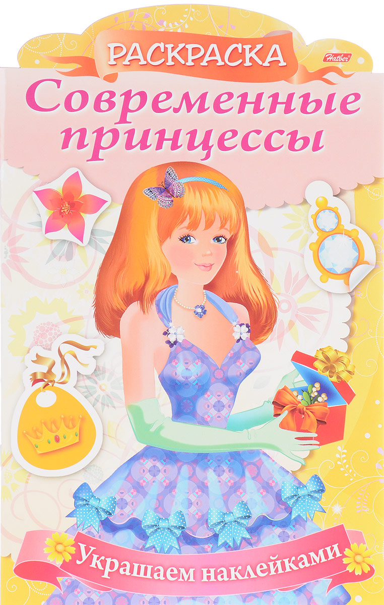 Ольга Комарова Украшаем наклейками. Принцесса с подарком. Раскраска рыданская е украшаем наклейками принцесса с арфой