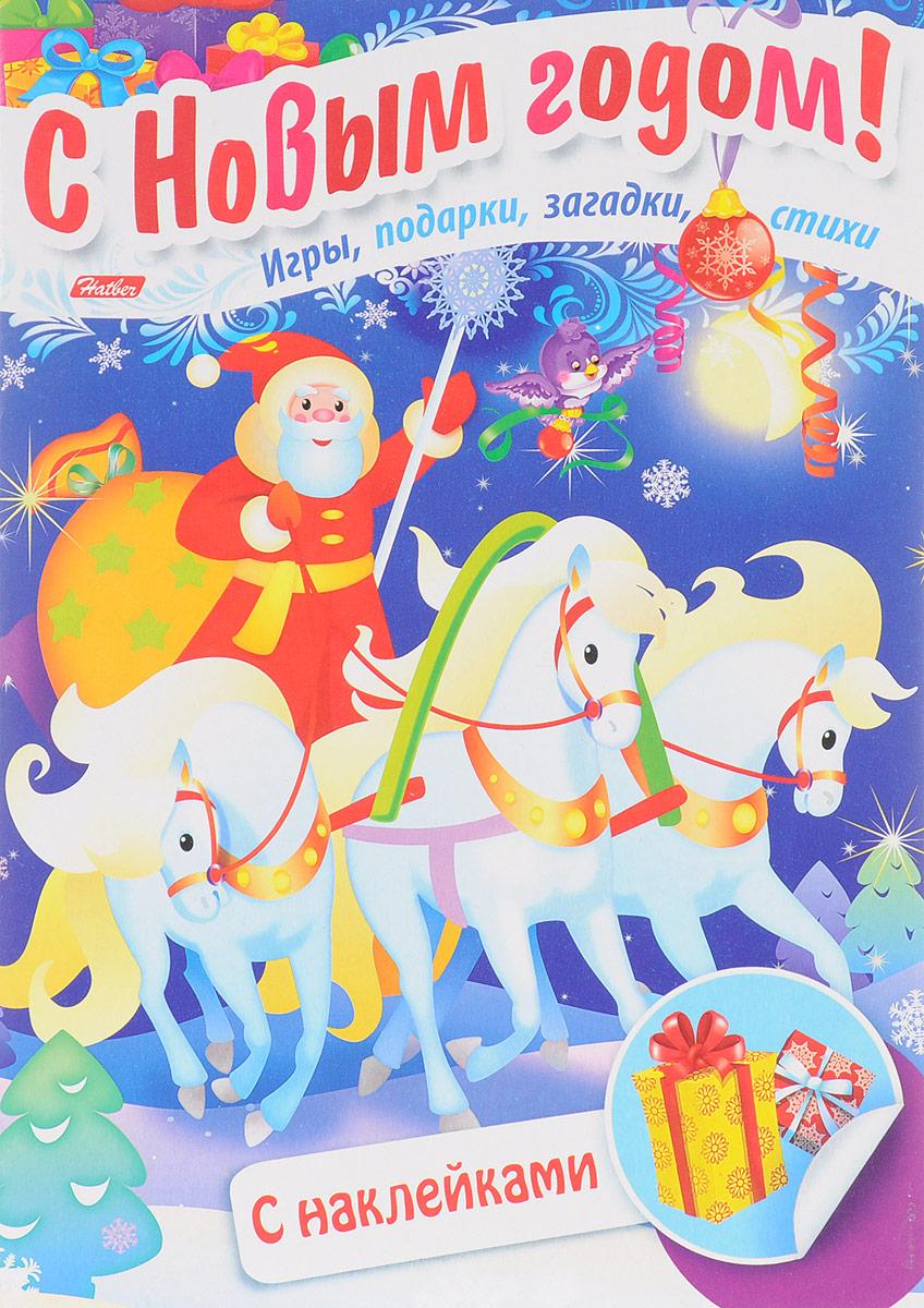 Юлия Винклер Дед Мороз на тройке (+ наклейки) винклер ю авт сост дед мороз приходит в гости игры подарки загадки стихи с наклейками 3