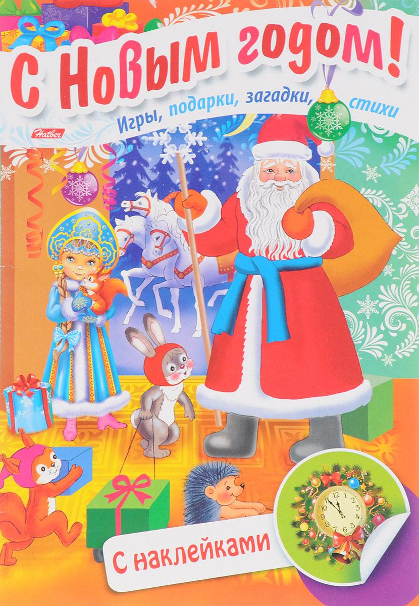 Юлия Винклер Дед Мороз приходит в гости (+ наклейки) винклер ю авт сост дед мороз приходит в гости игры подарки загадки стихи с наклейками 3