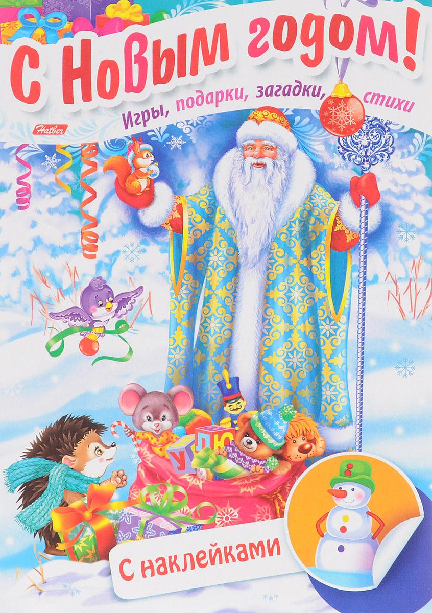 Юлия Винклер Дед Мороз в лесу (+ наклейки) винклер ю авт сост дед мороз приходит в гости игры подарки загадки стихи с наклейками 3