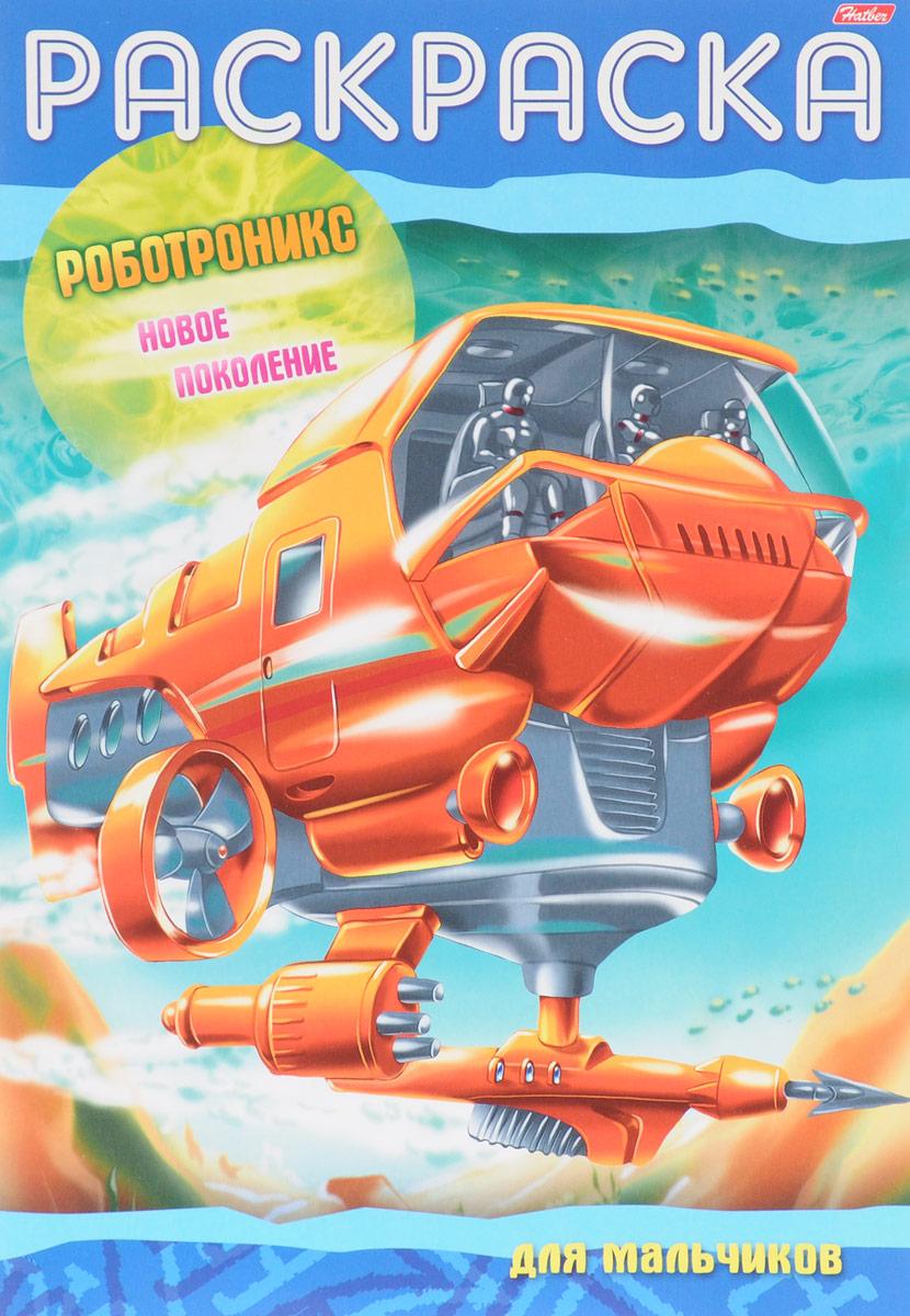 Роботроникс. Новое поколение. Раскраска для мальчиков