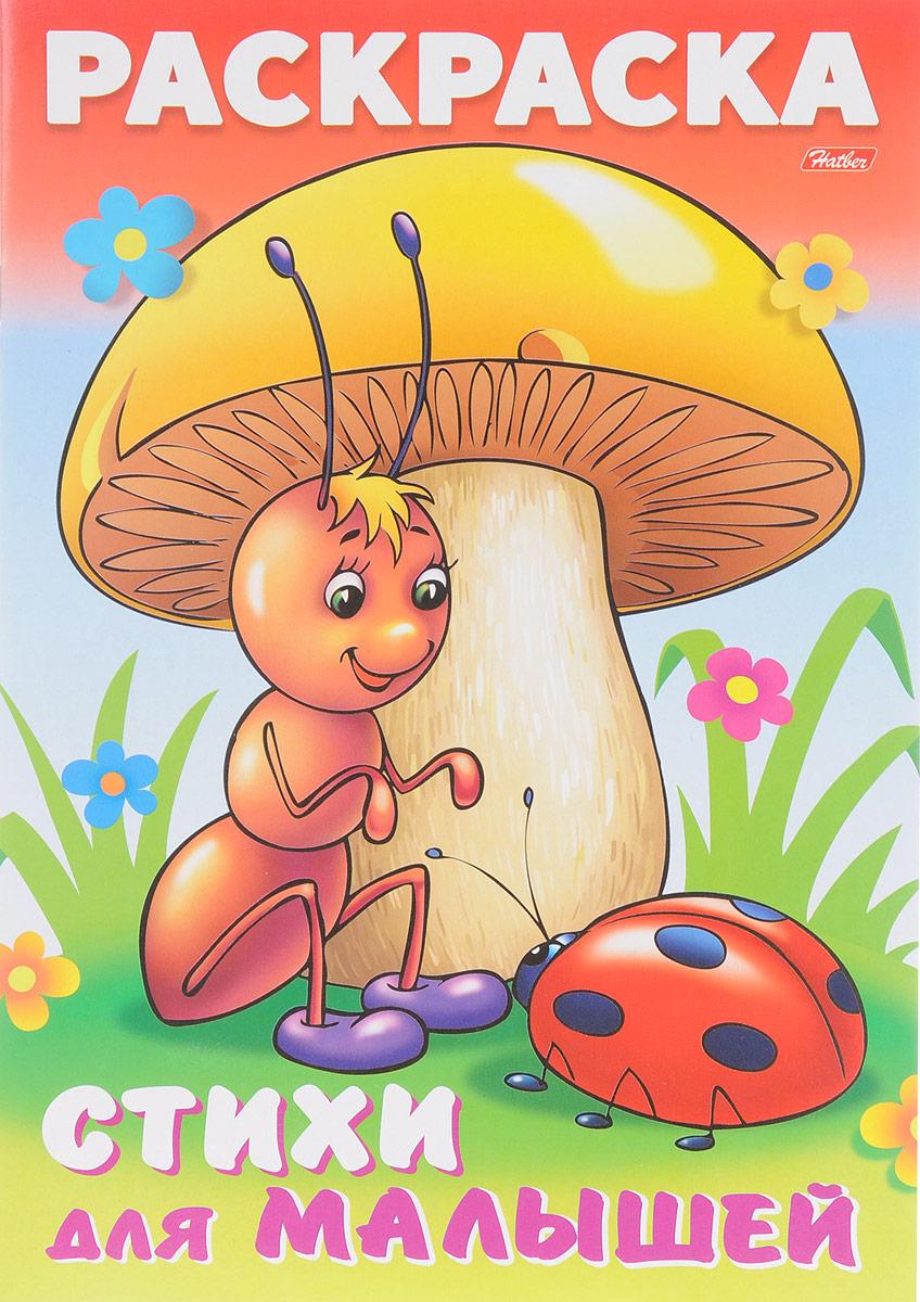А. Баранюк Муравьишка под грибом. Стихи для малышей. Раскраска цена 2017
