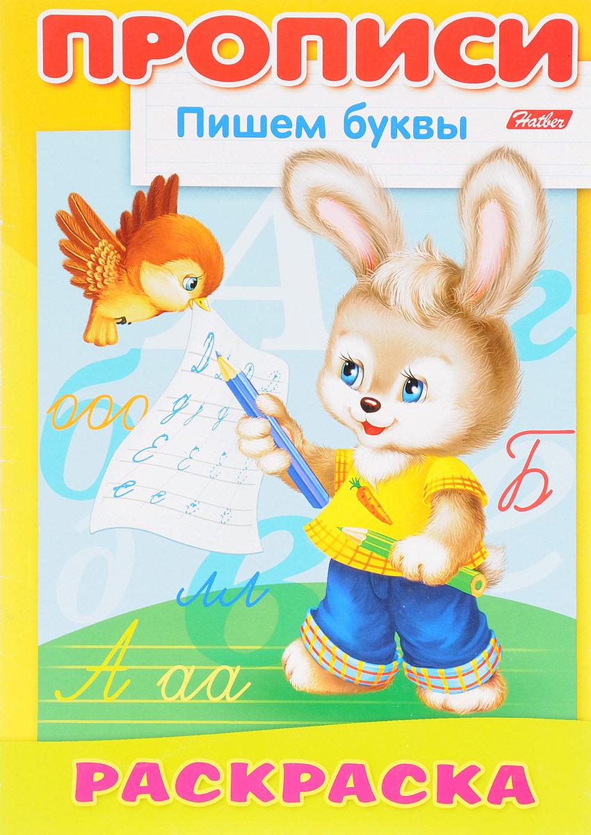 Пишем буквы. Зайчик. Раскраска